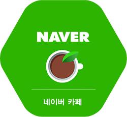 go_naver_cafe