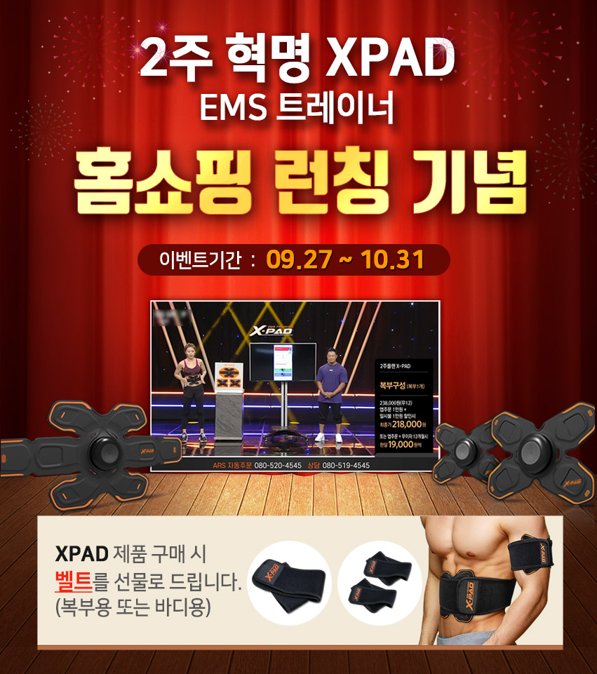 XPAD EMS 트레이닝_엑스패드